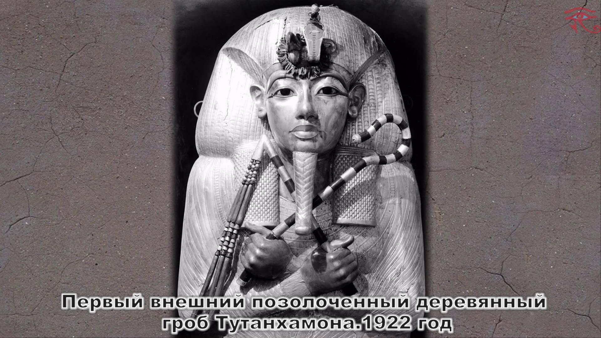Как выглядела гробница фараона Тутанхамона при вскрытии (ВИДЕО)