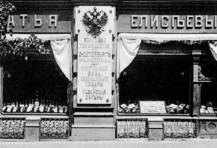 """""""Братья Елисеевы"""": Торговая империя из ящика апельсинов"""