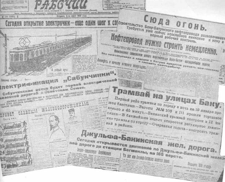 1926 пресса об открытии электрички