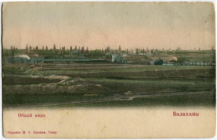 Открытка 1900-х годов