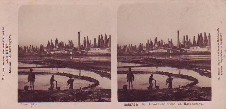 Стереооткрытка 1900-х годов